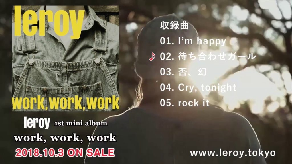 "【Trailer】leroy 1st mini album ""work, work, work"""